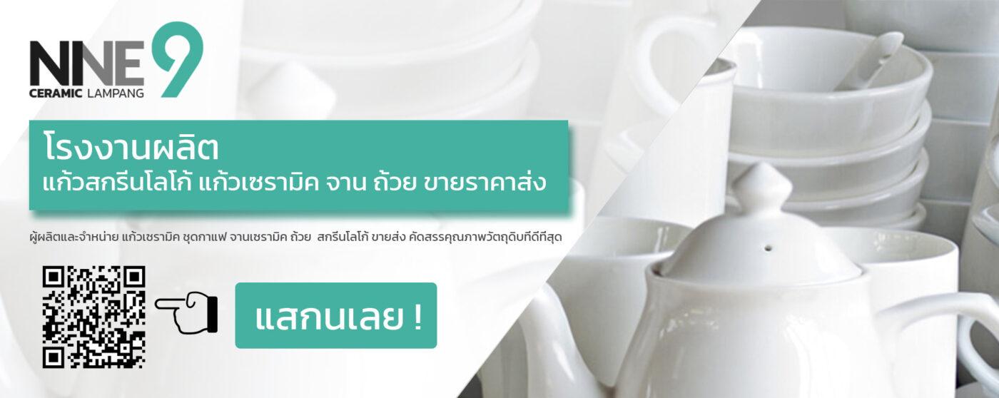 โรงงานผลิต แก้วสกรีนโลโก้ แก้วเซรามิค จาน ถ้วย ขายราคาส่ง