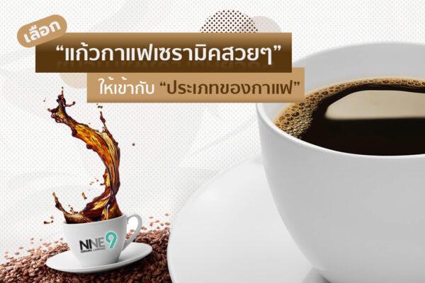 เลือก แก้วกาแฟเซรามิคสวยๆ ให้เข้ากับกาแฟแต่ละประเภท!